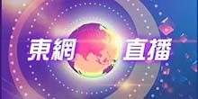 Canal de TV en vivo de East Net - Webcam, Shanghai